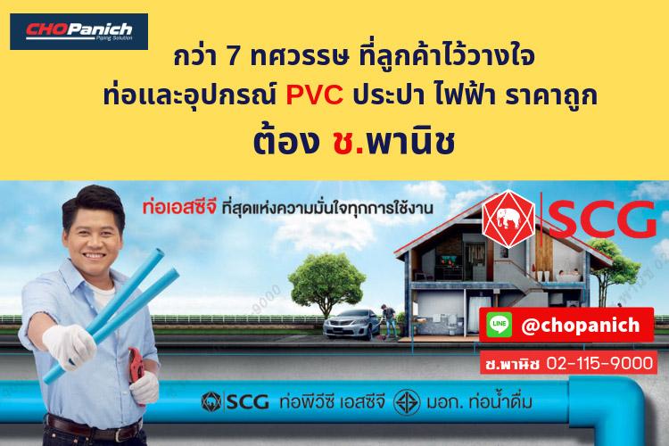 scg pipe pvc ประปา ไฟฟ้า