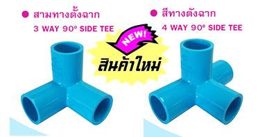 สินค้าใหม่ ท่อน้ำไทย สามทางตั้งฉาก สี่ทางตั้งฉาก