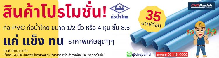 """ท่อpvcน้ำไทย4หุน 1/2"""" 35บาท/ท่อน"""