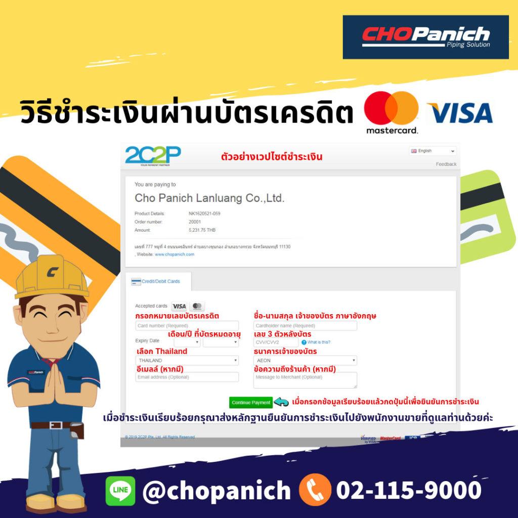 ตัวอย่างหน้าเว็บไซต์ชำระผ่านบัตรเครดิตVISA Mastercard