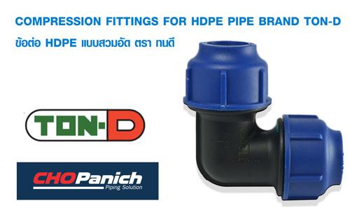 ข้อต่อ HDPE แบบสวมอัด ตราTon-D