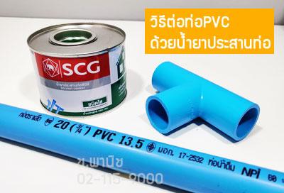 วิธีต่อท่อPVCด้วยน้ำยาประสานท่อ