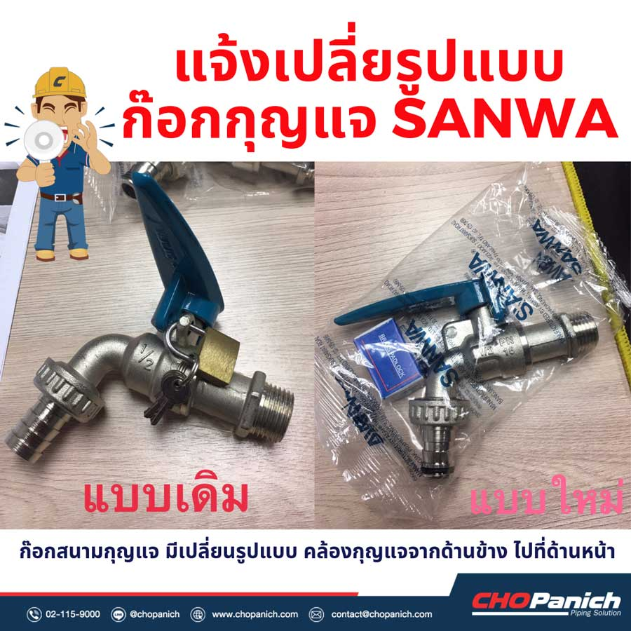 ก๊อกสนาม Sanwa เปลี่ยนรูปแบบ