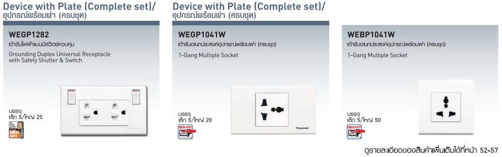 Device with plate อุปกรณ์พร้อมฝา ครบชุด