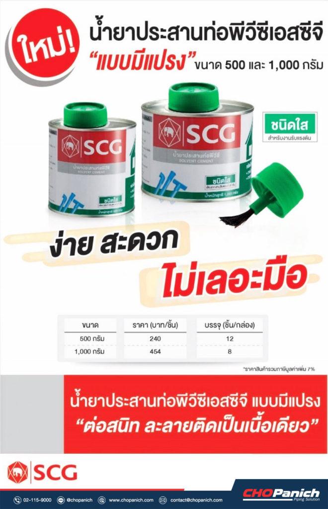 น้ำยาประสานท่อ พีวีซี กาว scg เอสซีจี