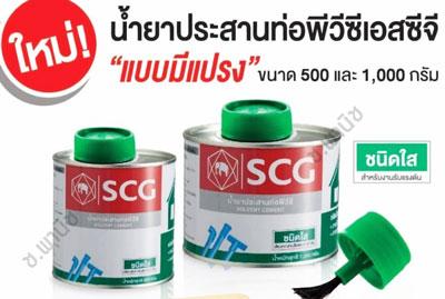น้ำยาประสานท่อ scg