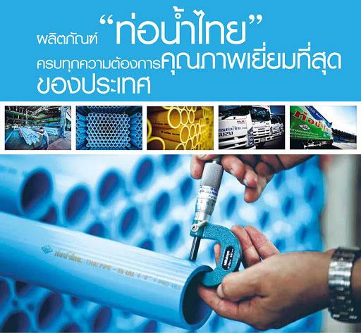 ท่อน้ำไทย ท่อพีวีซี ท่อฟ้า pvc