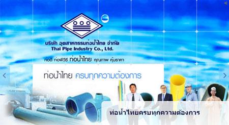สินค้าจาก ท่อน้ำไทย
